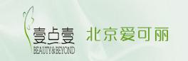 北京爱可丽美容科技发展有限公司