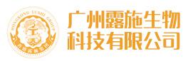 广州露施生物科技有限公司
