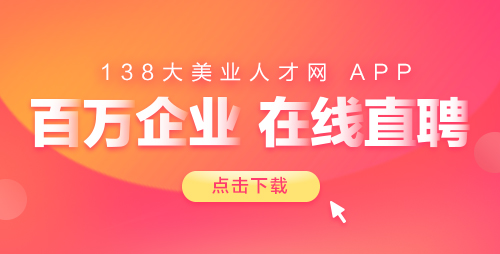 138美容人才网App