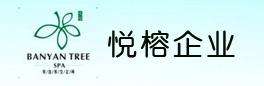 悦榕企业管理咨询有限公司