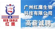 广州红鹰生物科技有限可以提现的电竞app