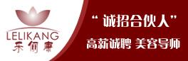 广州乐俪康生物科技有限公司