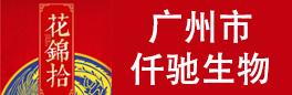 广州市仟驰生物科技有限公司