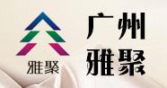 广州雅聚生物科技有限可以提现的电竞app