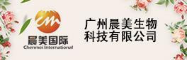 广州晨美生物科技有限可以提现的电竞app