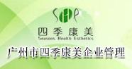广州市四季康美可以提现的电竞app管理咨询有限可以提现的电竞app