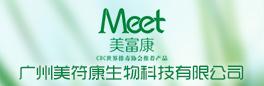 广州美符康生物科技有限公司
