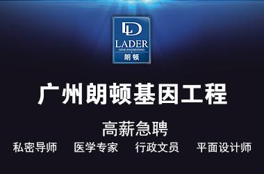 广州朗顿基因工程有限公司