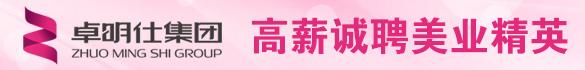 广东卓明仕生物科技有限公司