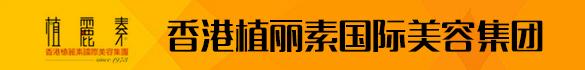 香港植丽素国际美容集团