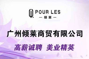 广州倾莱商贸有限公司