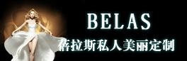 BELAS私人定制美容会所