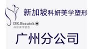 新加坡科妍美学塑形--广州分可以提现的电竞app