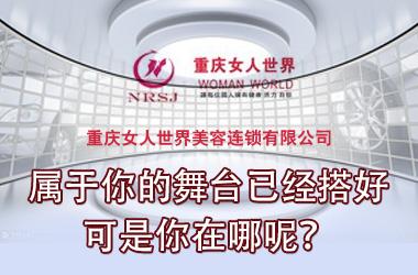 重庆女人世界美容连锁有限公司