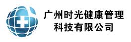 广州时光健康管理科技有限可以提现的电竞app