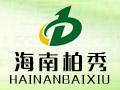 广州柏秀健康产业有限公司