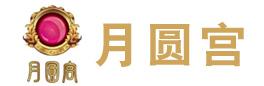 广州市月圆宫美容养生连锁机构