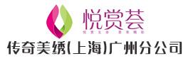 传奇美绣(上海)生物科技有限公司广州分公司