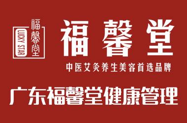 广东福馨堂健康管理有限可以提现的电竞app