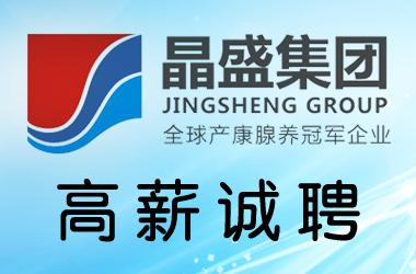 广州市晶盛生物科技有限公司