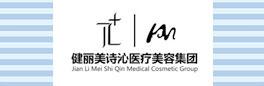 广州健丽美诗沁医疗科技有限公司