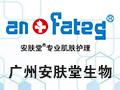 广州安肤堂生物科技有限公司