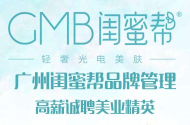 广州闺蜜帮品牌管理有限可以提现的电竞app