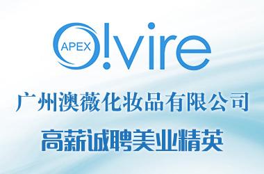 广州澳薇化妆品有限可以提现的电竞app