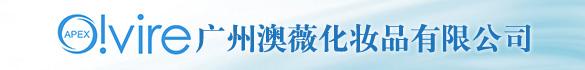 广州澳薇化妆品有限公司