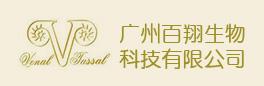 广州百翔生物科技有限公司