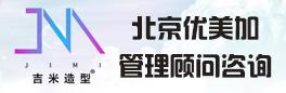 北京优美加管理顾问咨询有限公司