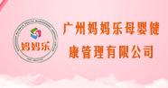 广州妈妈乐母婴健康管理有限公司