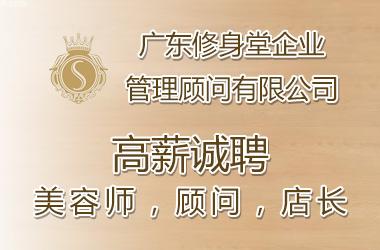 广东修身堂可以提现的电竞app管理顾问有限可以提现的电竞app
