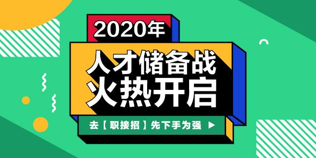 2020人才储备战火热开启