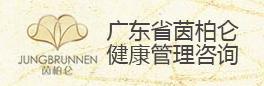 广东省茵柏仑健康管理咨询有限公司