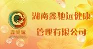 湖南鑫驰远健康管理有限公司