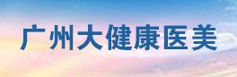 广州大健康医美科技有限可以提现的电竞app