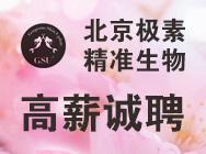 北京极素精准生物科技有限公司