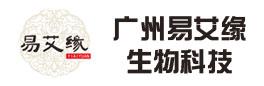 广州易艾缘生物科技有限公司
