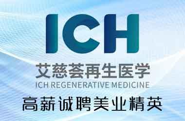 广州艾慈荟再生医学科技有限公司