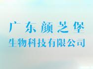 广东颜芝堡生物科技有限公司