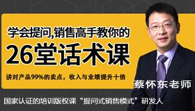 蔡怀东老师的26堂话术课