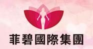 菲碧國際(香港)健康管理集團有限公司