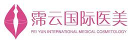 广州霈云国际医疗管理有限公司