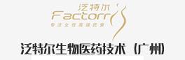 泛特尔生物医药技术(广州)有限公司