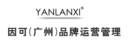 因可(广州)品牌运营管理有限公司