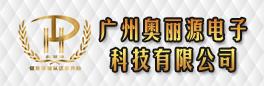 广州奥丽源电子科技有限公司