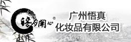 广州悟真化妆品有限公司