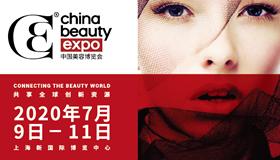 2020上海CBE美博会