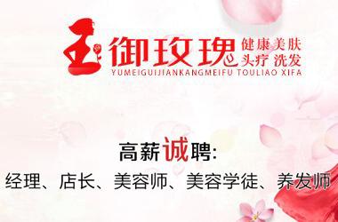 广州市荔湾区御玫瑰美容中心